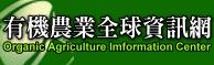 有機農業全球資訊網