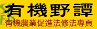 【有機野譚】有機農業促進法修法專頁