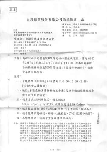 (轉知)台糖橋頭糖廠發展NGO聚落論壇