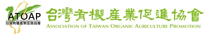 台灣有機產業促進協會∣ATOAP, Association of Taiwan Organic Agriculture Promotion